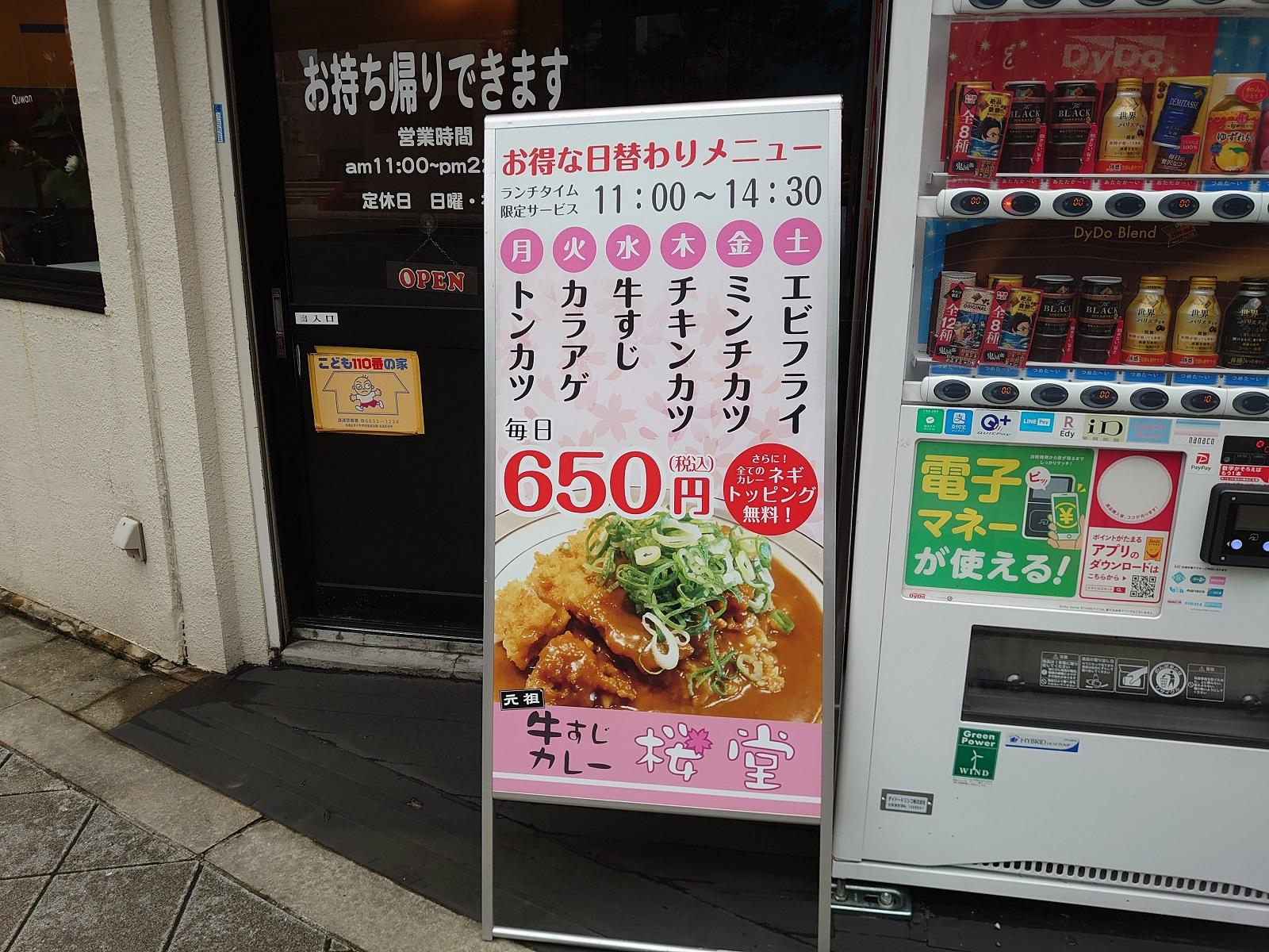 桜道:店頭看板