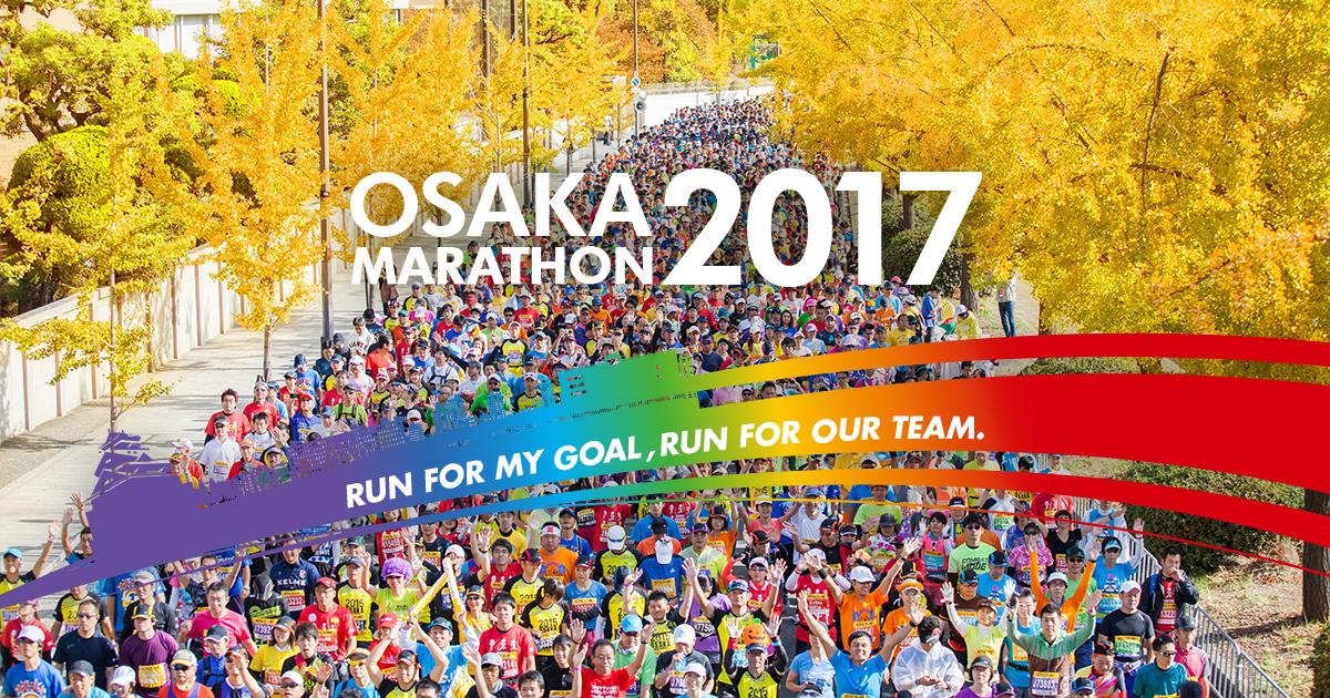 大阪マラソン:2017