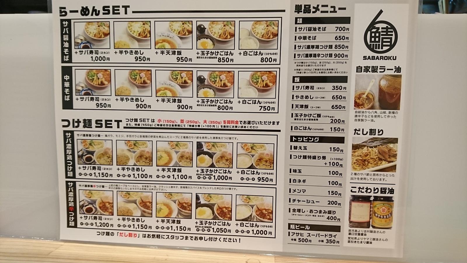 サバ6製麺所:メニュー