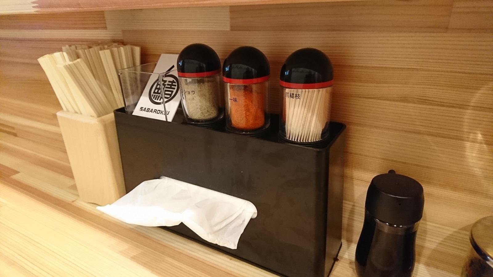 サバ6製麺所:調味料