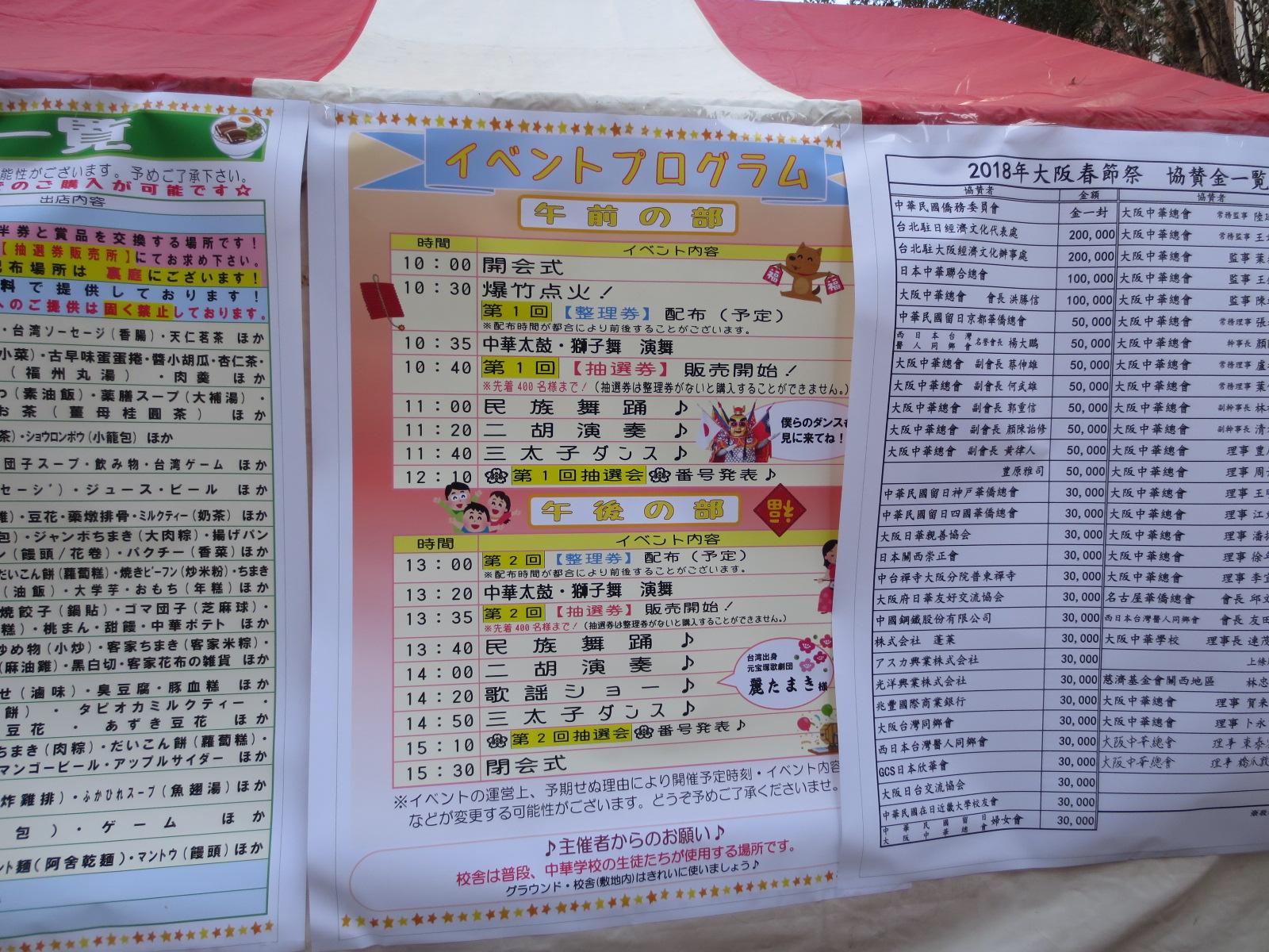 大阪中華学校:春節祭