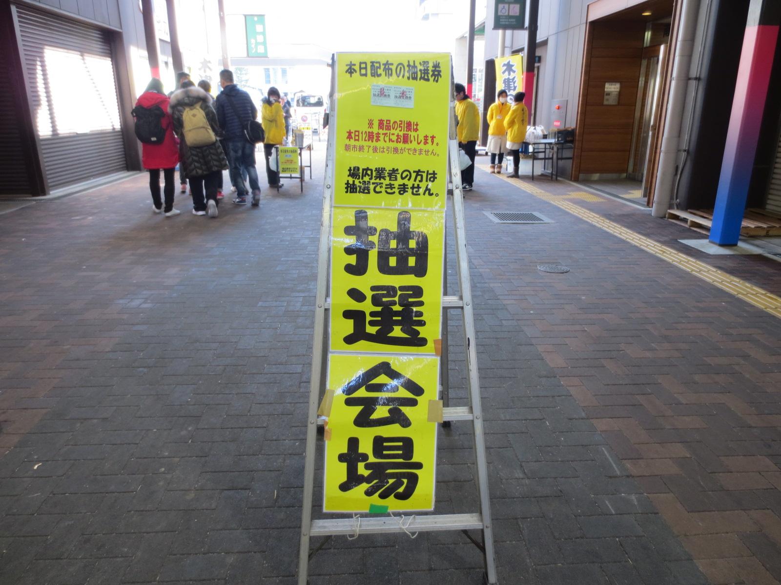 木津市場:抽選