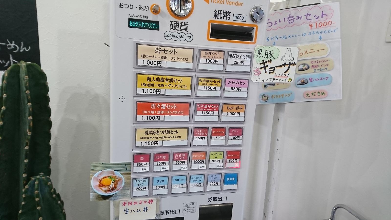 らーめん砦:券売機