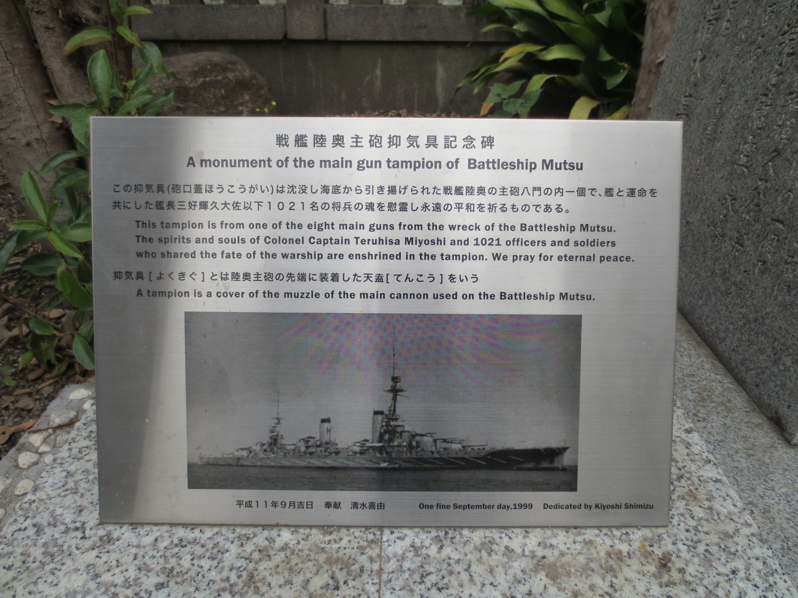 難波八阪神社:戦艦陸奥主砲抑気具
