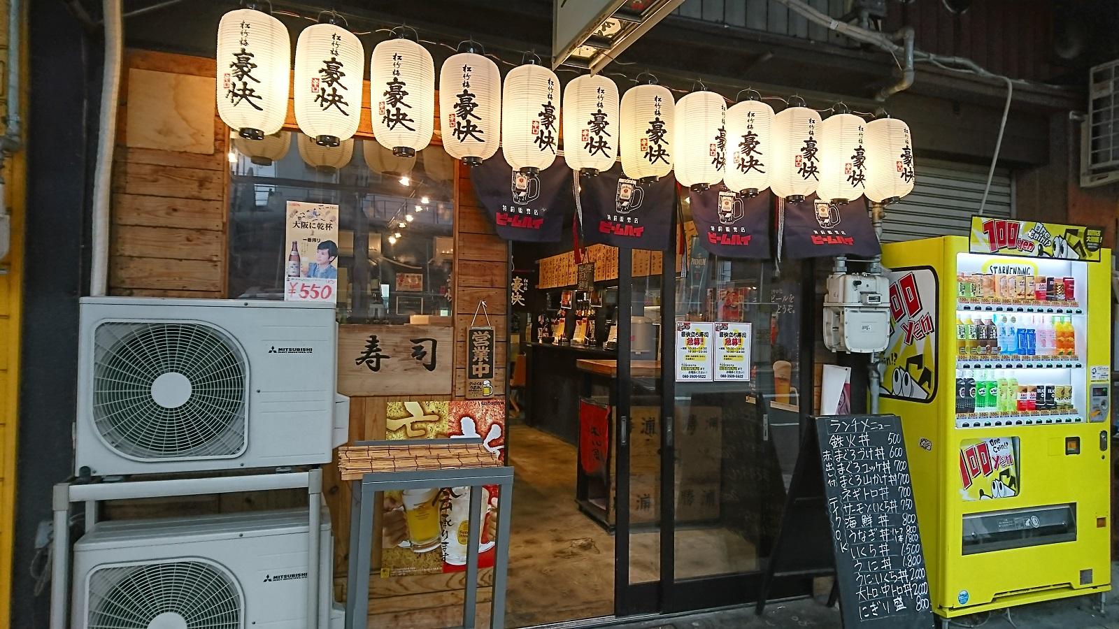 立ち寿司:恵美須店