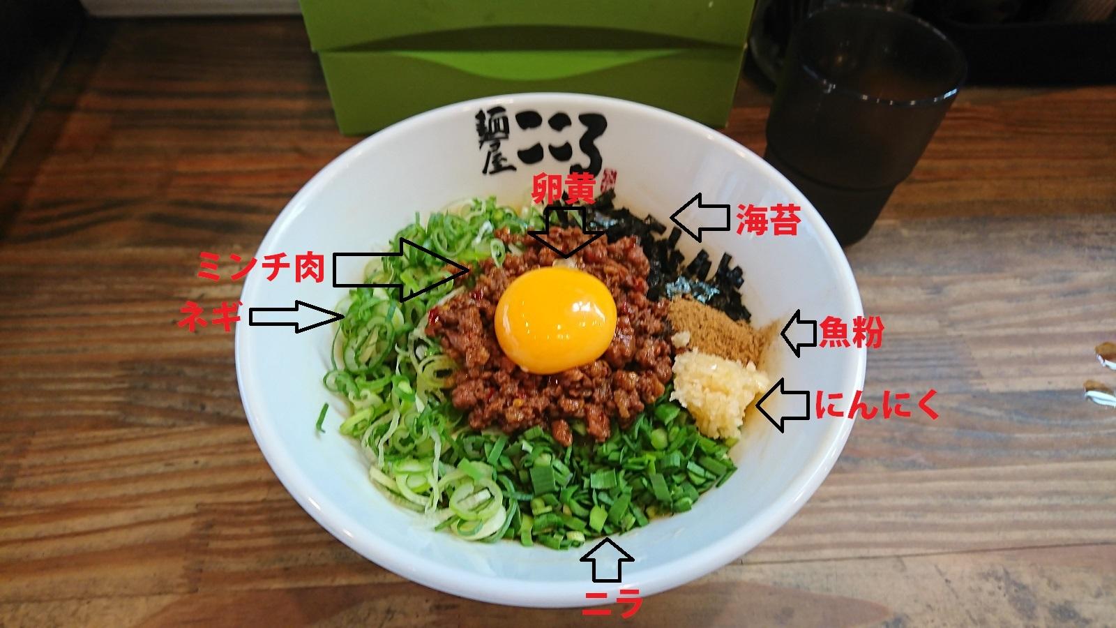麺屋こころ:台湾まぜそば