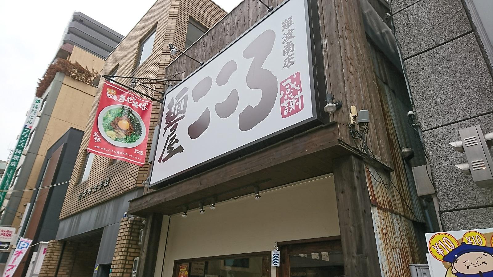 麺屋こころ:外観