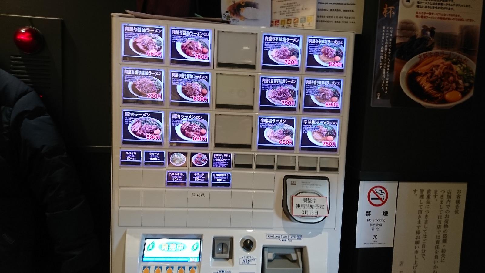 大阪牛肉ラーメンわだ:券売機