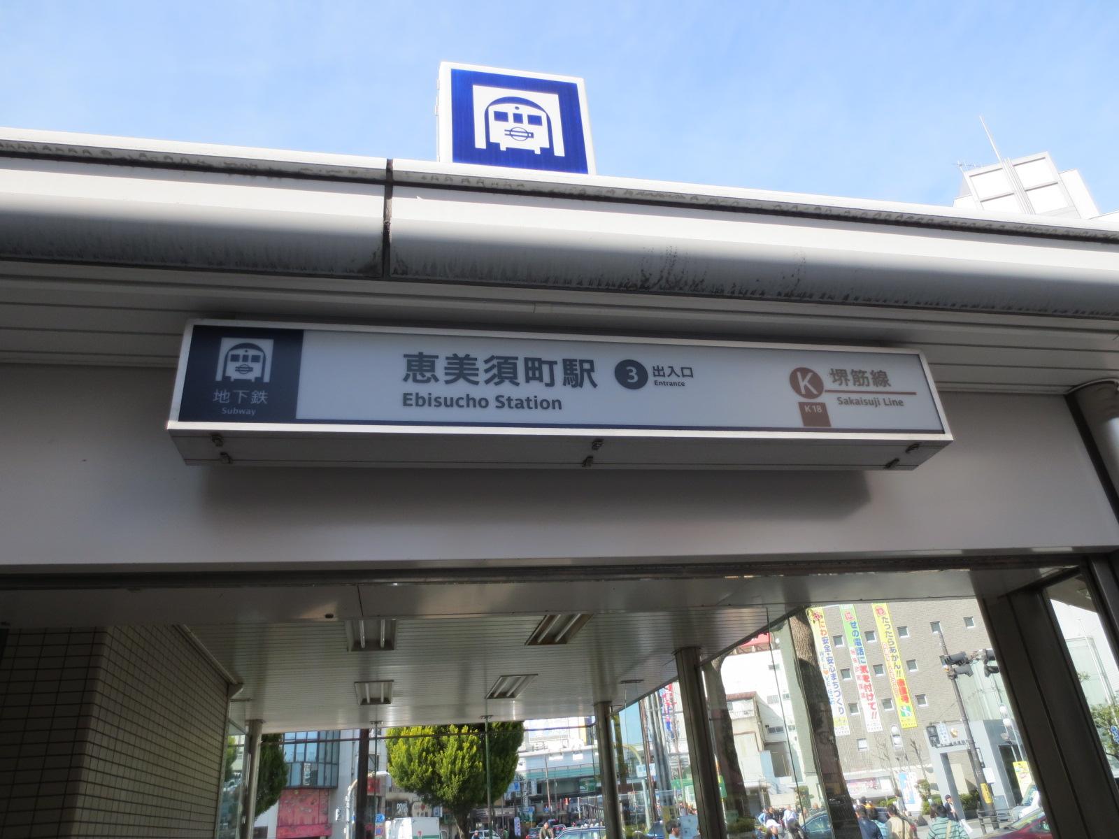 堺筋線:恵美須町駅