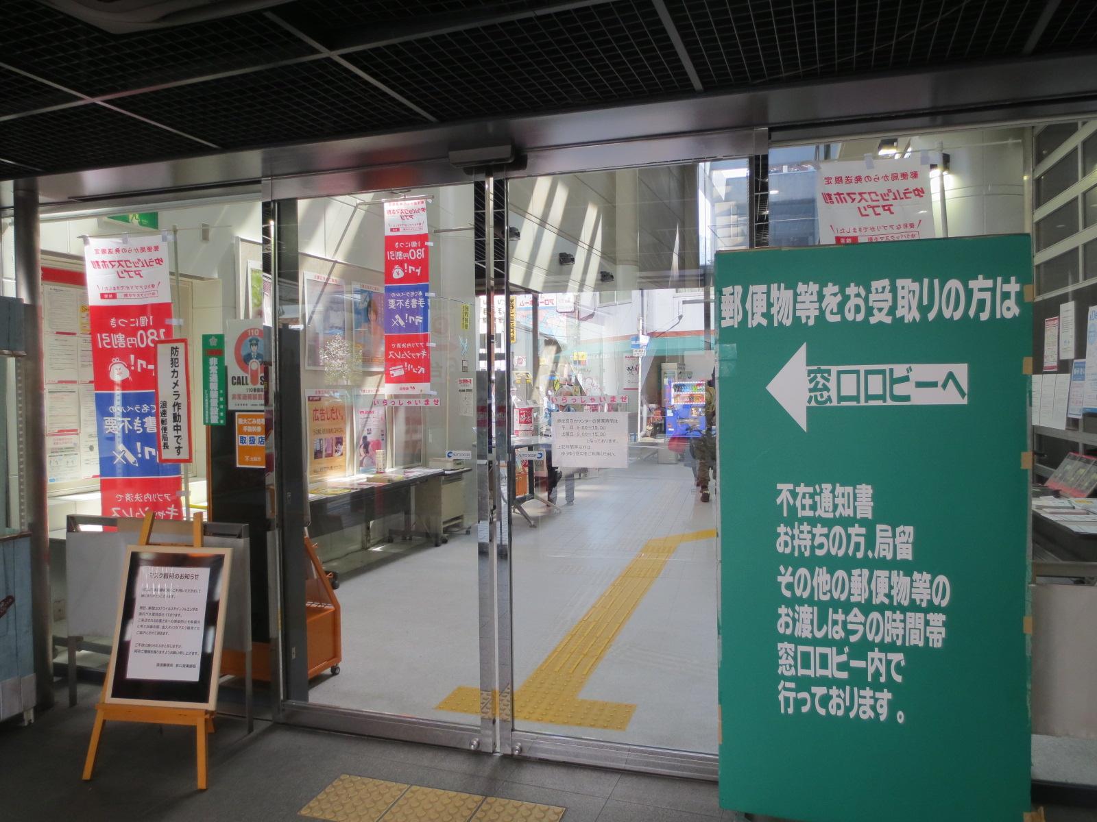 浪速郵便局:入口