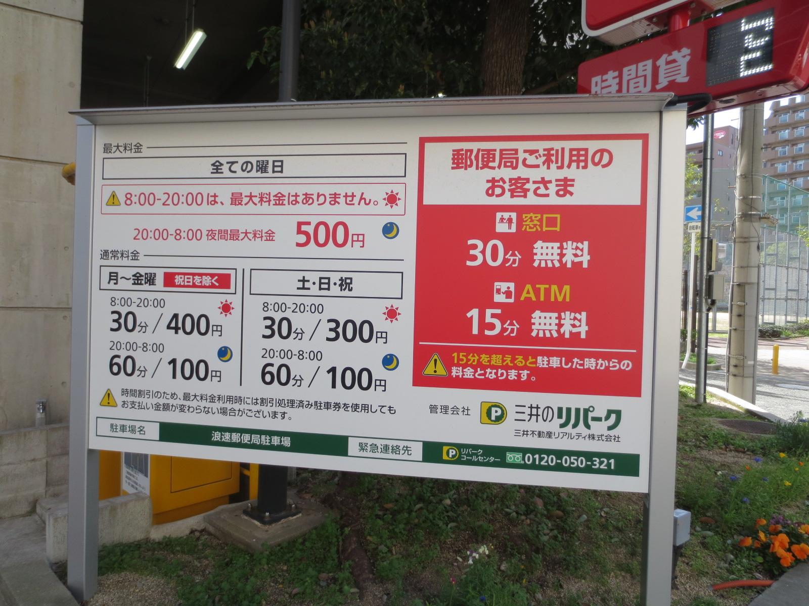 浪速郵便局:駐車料金