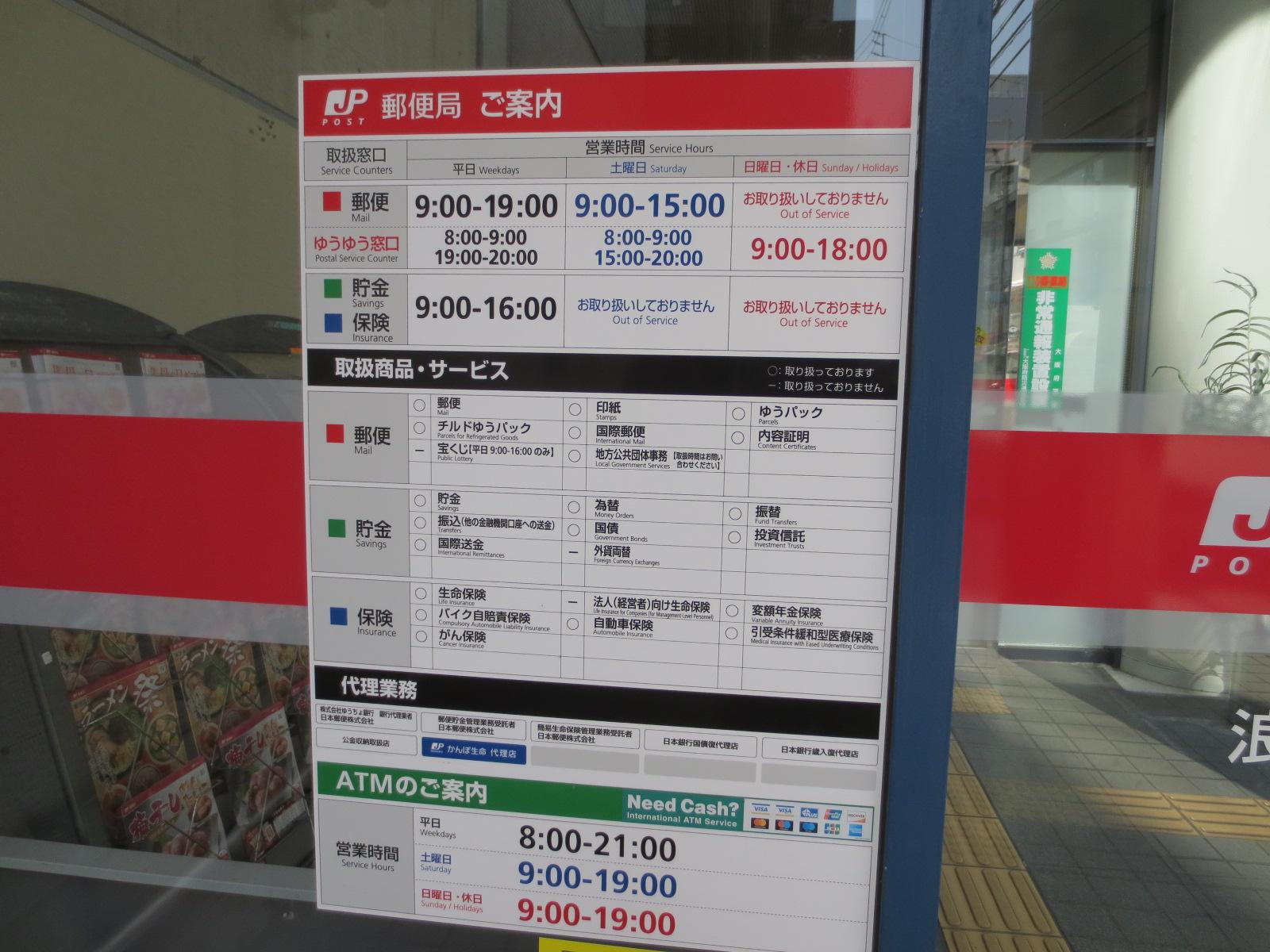 浪速郵便局:営業時間