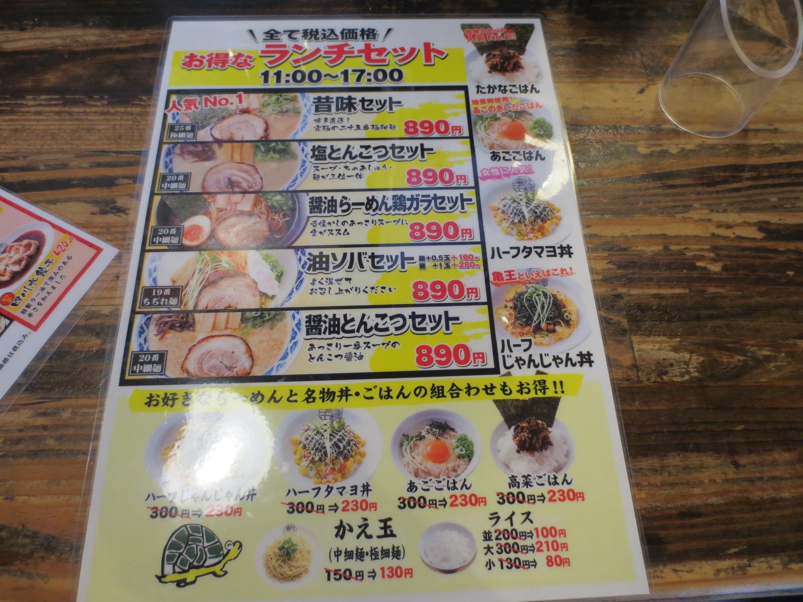 亀王恵美須町店:メニュー1