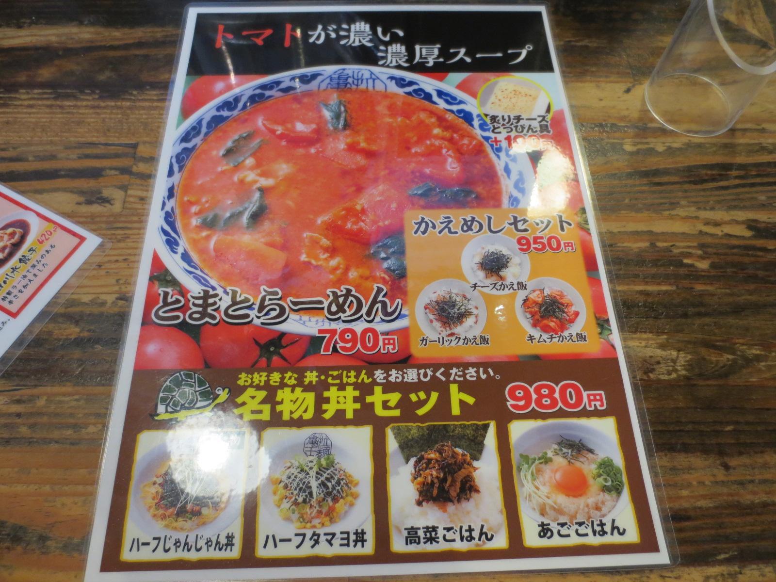 亀王恵美須町店:メニュー2