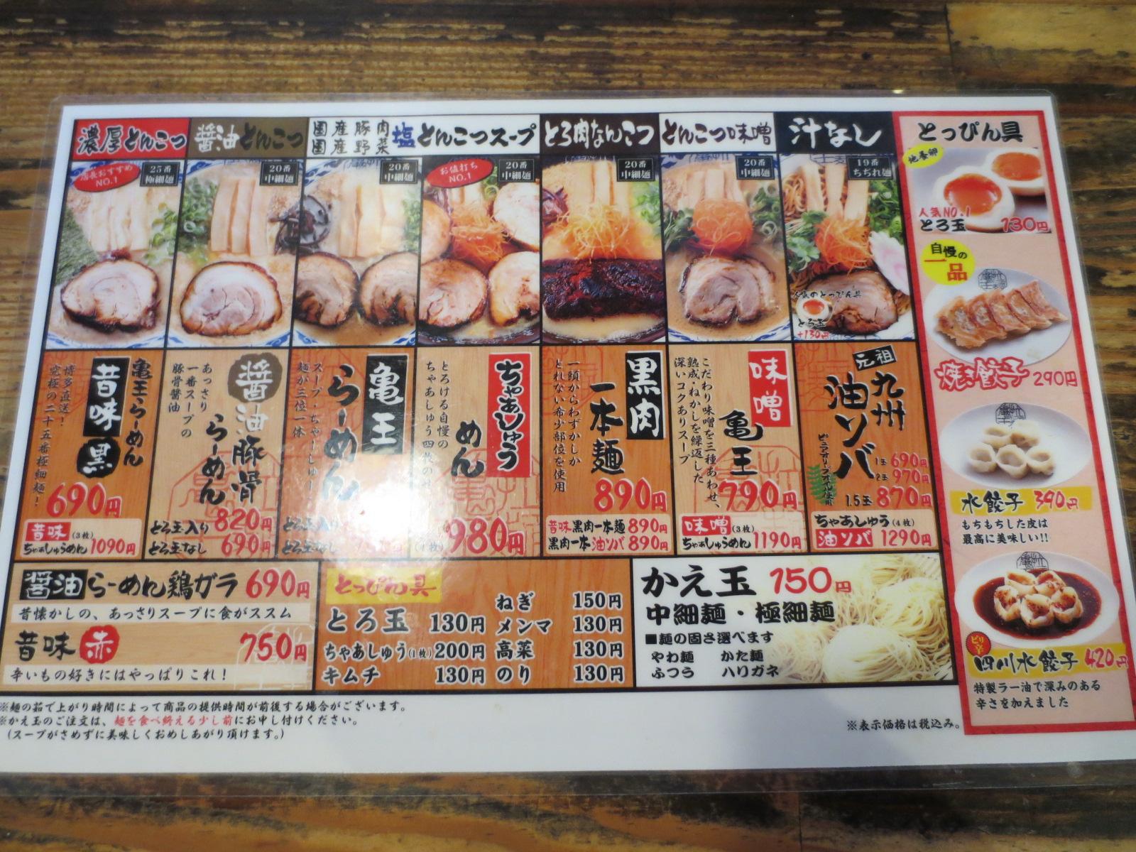 亀王恵美須町店:メニュー3