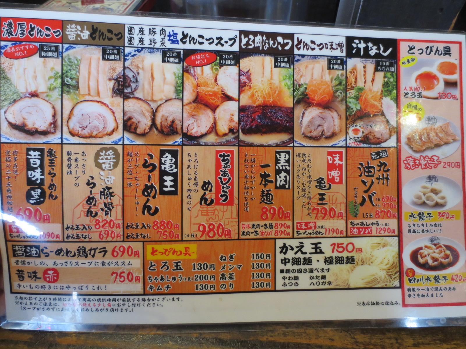 亀王恵美須町店:メニュー4