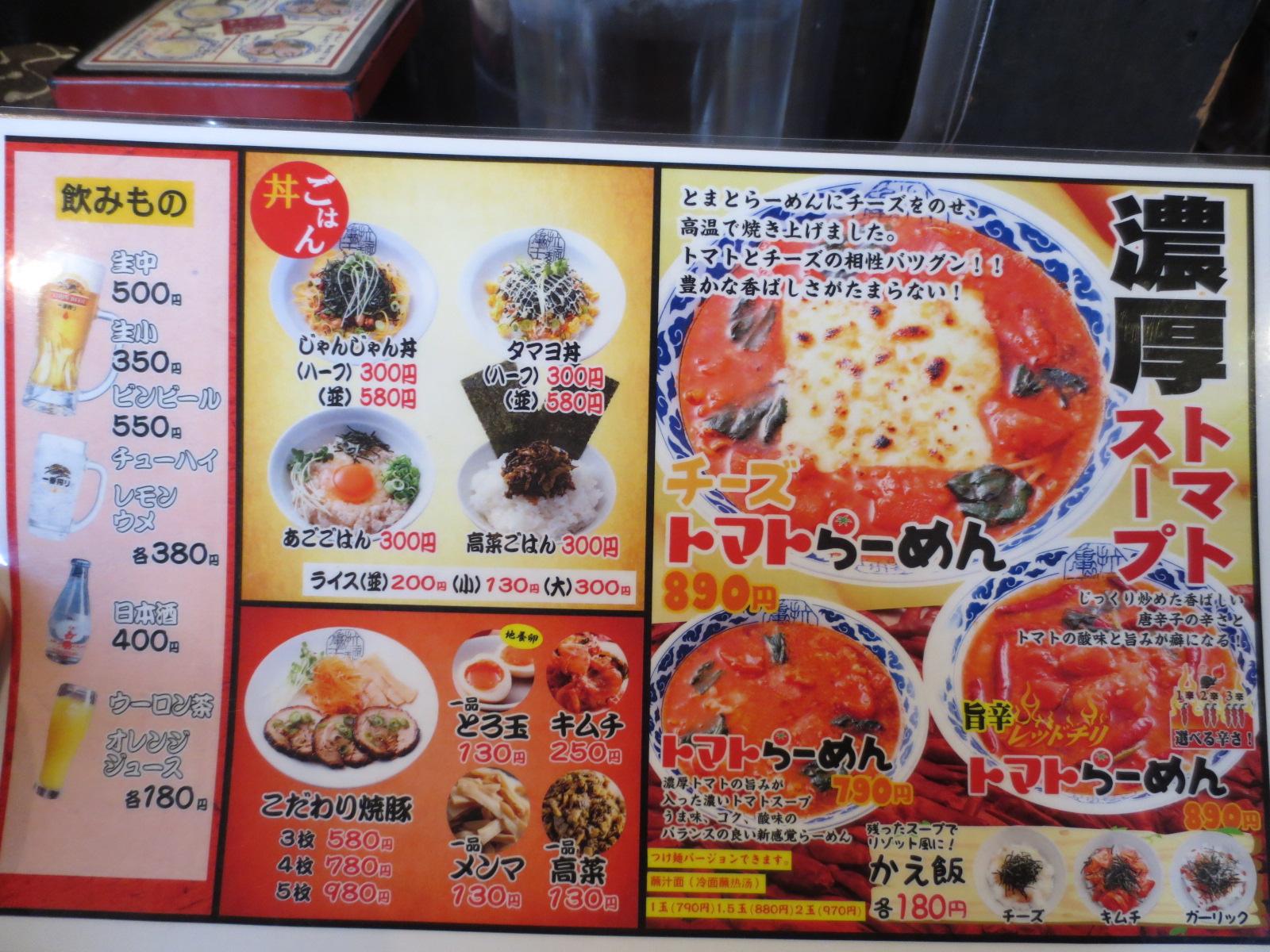 亀王恵美須町店:メニュー5