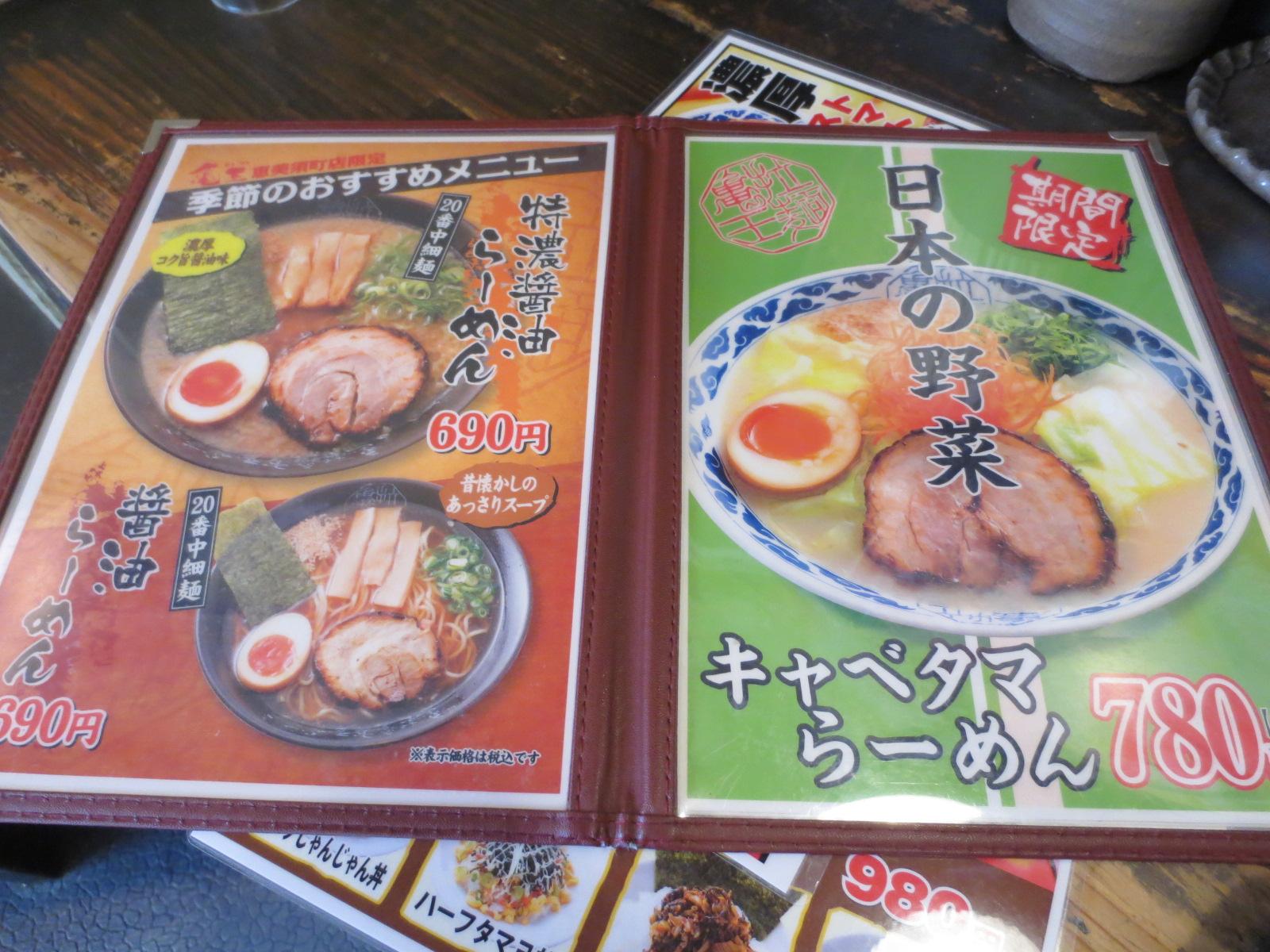 亀王恵美須町店:メニュー8