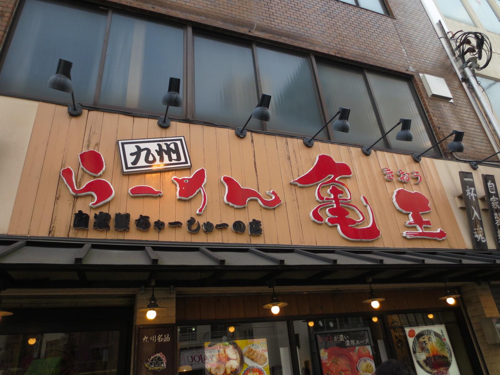 亀王恵美須町店:外観1