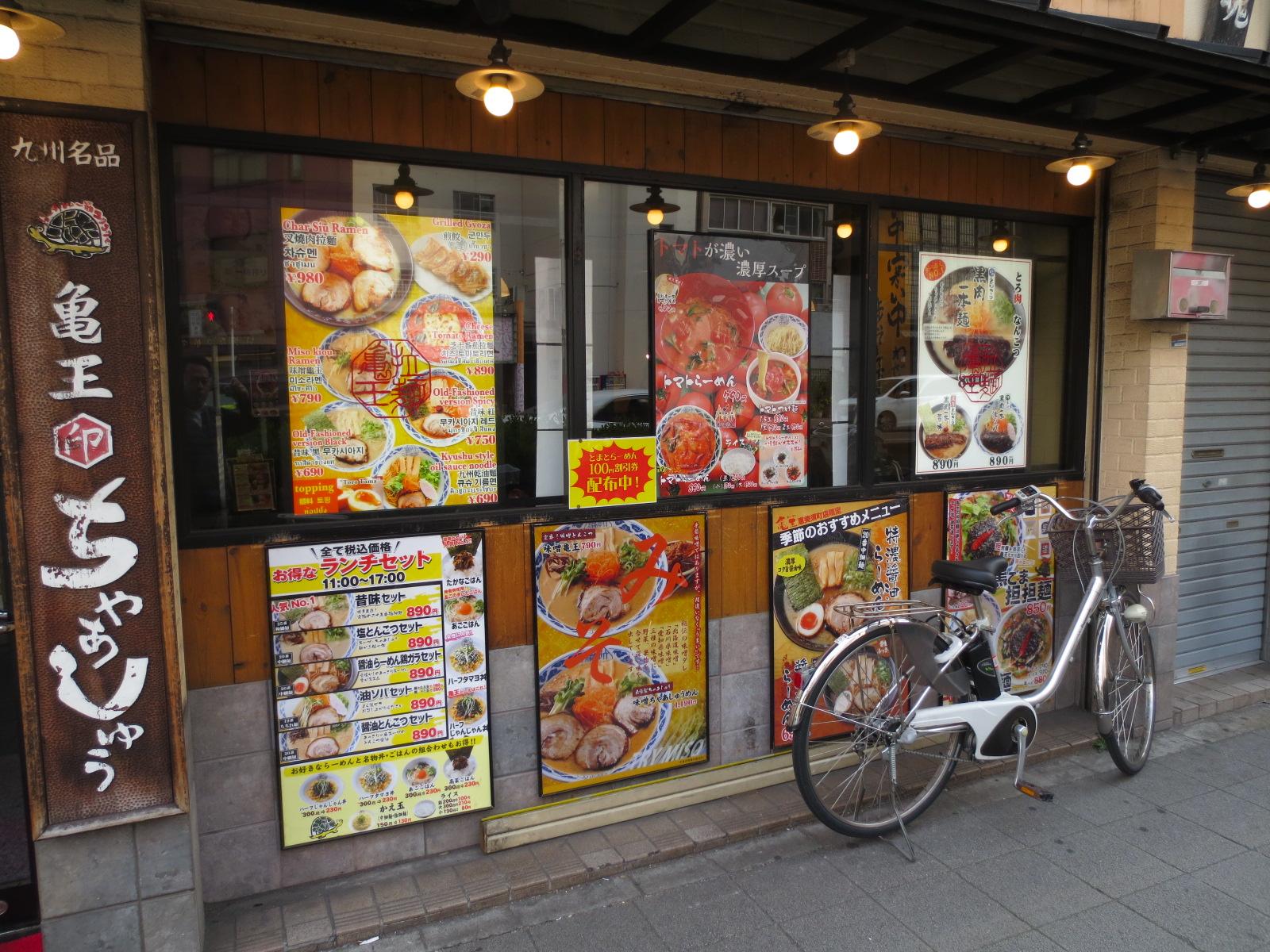 亀王恵美須町店:外観2