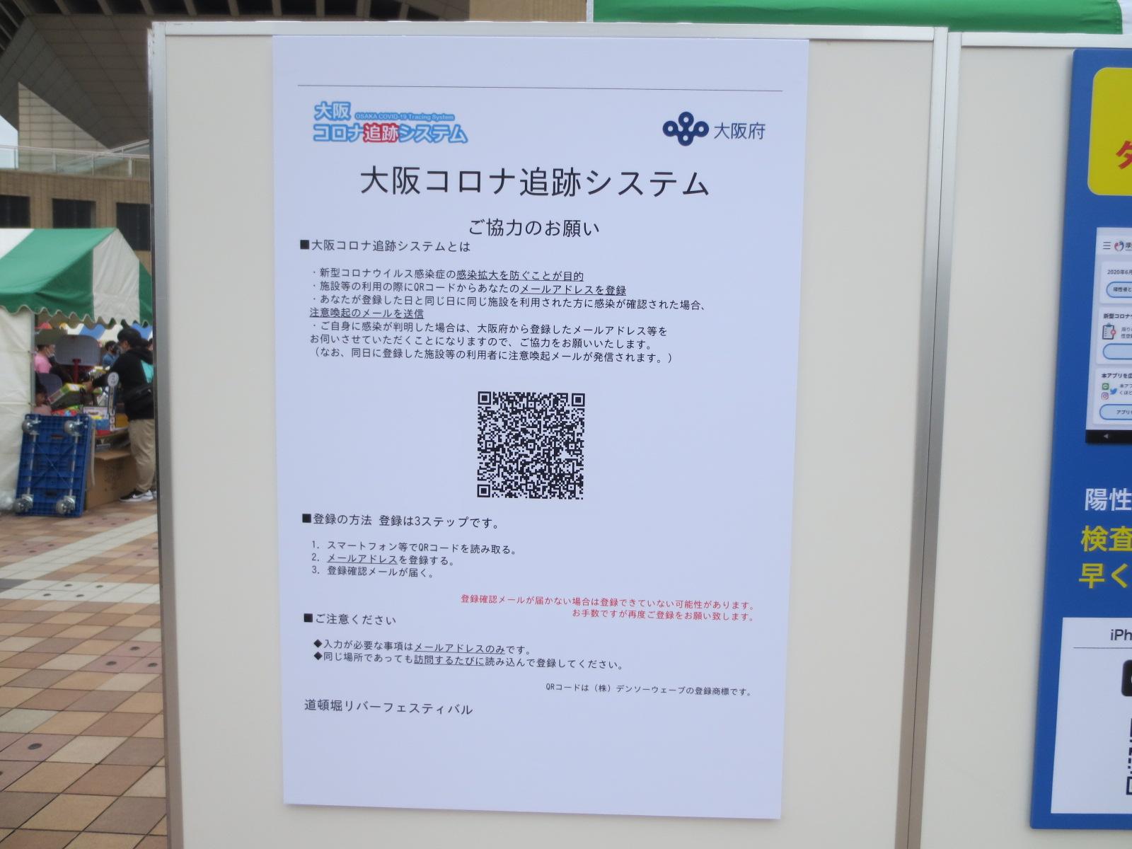 道頓堀リバーフェスティバル:大阪コロナ追跡システム