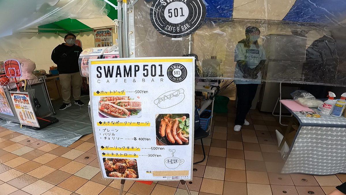 道頓堀リバーフェスティバル:SWAMP501