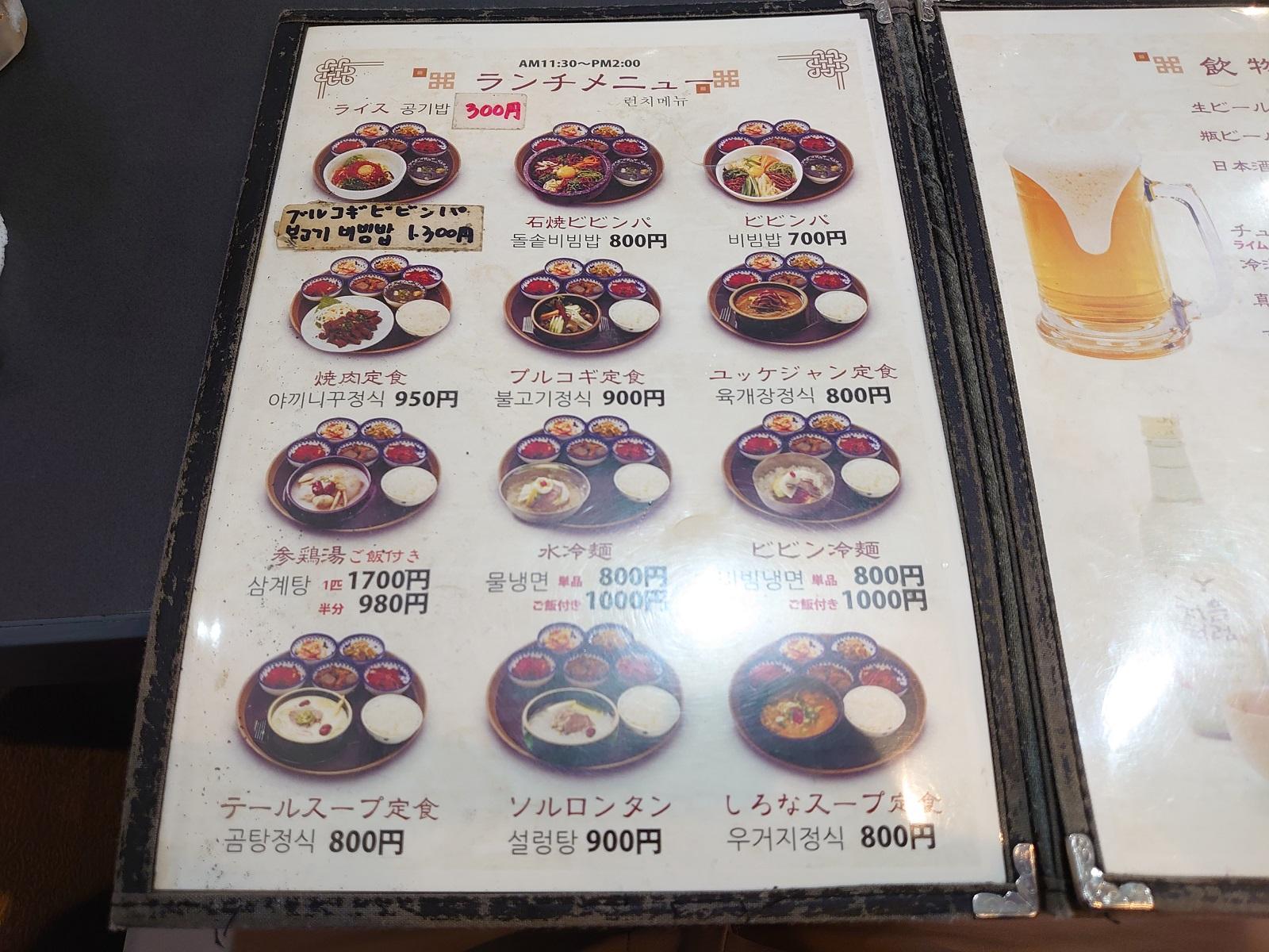韓国家庭料理ソウル:メニュー