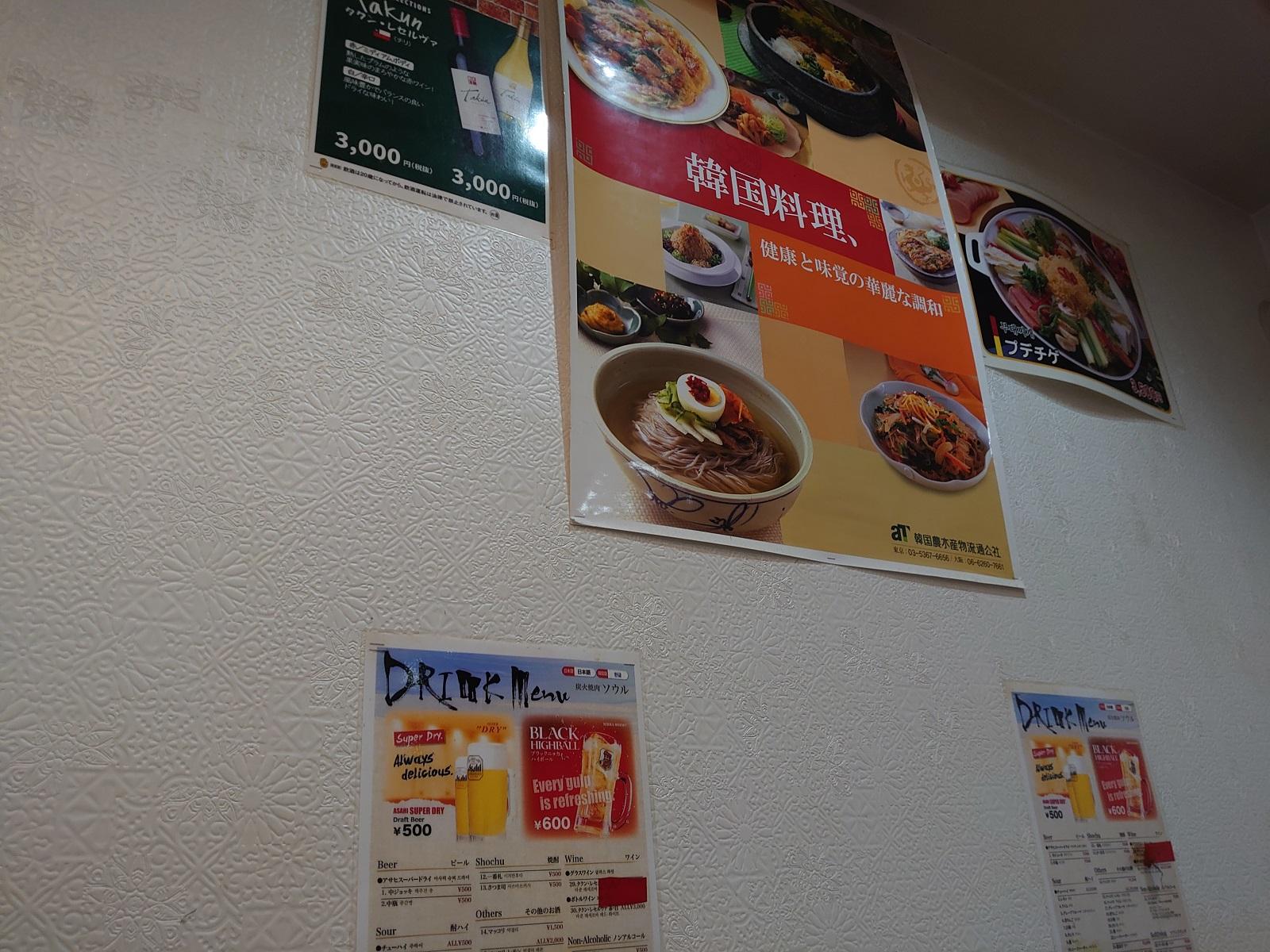韓国家庭料理ソウル:店内