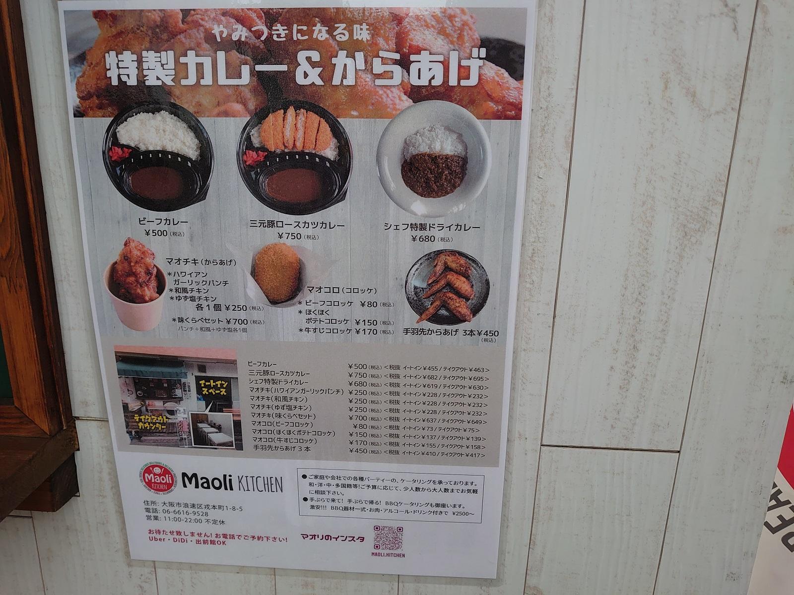 マオリキッチン:メニュー