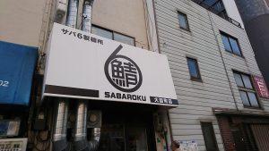 サバ6製麺所:サバ醤油そば